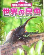 世界の昆虫(ニューワイド学研の図鑑)(児童書)
