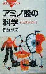 アミノ酸の科学 その効果を検証する(ブルーバックス)(新書)