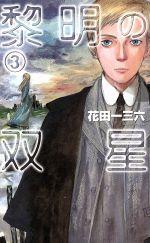 黎明の双星(C★NOVELSファンタジア)(3)(新書)