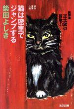 猫は密室でジャンプする 猫探偵正太郎の冒険 1(光文社文庫)(文庫)