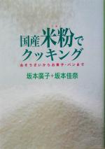 国産米粉でクッキング おそうざいからお菓子・パンまで(単行本)