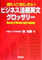使いこなしたいビジネス法務英文グロッサリー(単行本)