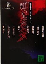 紅い悪夢の夏 本格短編ベスト・セレクション(講談社文庫)(文庫)