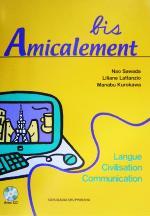 アミカルマン フランス語・フランス文化への誘い(CD1枚付)(単行本)