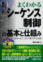 図解入門 よくわかるシーケンス制御の基本と仕組み 決められた順序で動作する制御(How‐nual Visual Guide Book)(単行本)