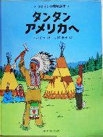 タンタン アメリカへ(タンタンの冒険旅行20)(児童書)