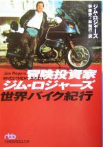 冒険投資家ジム・ロジャーズ世界バイク紀行(日経ビジネス人文庫)(文庫)