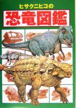 ヒサクニヒコの恐竜図鑑(児童書)