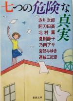 七つの危険な真実(新潮文庫)(文庫)