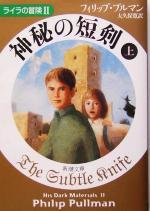 神秘の短剣 ライラの冒険(新潮文庫)(上)(文庫)