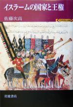 イスラームの国家と王権(世界歴史選書)(単行本)