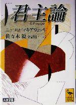 君主論(講談社学術文庫1689)(文庫)