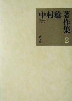 中村稔著作集-詩人論(第2巻)(単行本)
