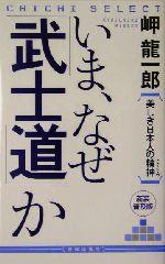 いま、なぜ「武士道」か 美しき日本人の精神(新書)