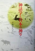 神話学と日本の神々(単行本)