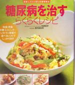 糖尿病を治すらくらくレシピ(美味しさいっぱいの食事療法)(単行本)