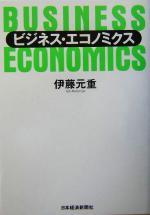 ビジネス・エコノミクス(単行本)