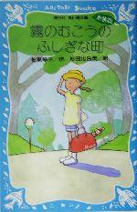 霧のむこうのふしぎな町 新装版(講談社青い鳥文庫)(児童書)