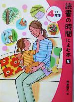 読書の時間によむ本2(読書の時間によむ本 小学生版2-4)(小学4年生)(児童書)