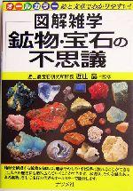鉱物・宝石の不思議図解雑学シリーズ