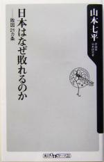 日本はなぜ敗れるのか 敗因21ヵ条(角川oneテーマ21)(新書)