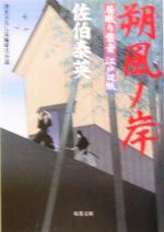 朔風ノ岸居眠り磐音江戸双紙8双葉文庫さ-19-08
