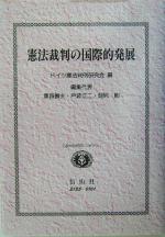 憲法裁判の国際的発展 日独共同研究シンポジウム(単行本)