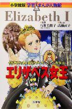 エリザベス女王 イギリスのはん栄をきずいた大女王(小学館版 学習まんが人物館)(児童書)