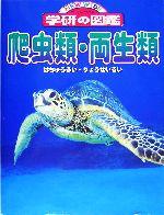 爬虫類・両生類(ニューワイド学研の図鑑)(児童書)