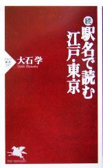 続 駅名で読む江戸・東京(PHP新書)(続)(新書)