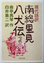 現代語訳 南総里見八犬伝(河出文庫)(上)(文庫)
