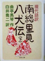 現代語訳 南総里見八犬伝(河出文庫)(下)(文庫)