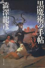 黒魔術の手帖(文春文庫)(文庫)