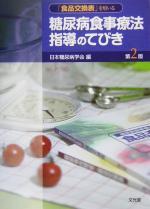 「食品交換表」を用いる糖尿病食事療法指導のてびき(単行本)