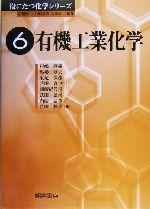 有機工業化学(役にたつ化学シリーズ6)(単行本)