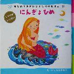 にんぎょひめ(はじめてのめいさくしかけえほん35)(児童書)