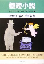 極短小説(新潮文庫)(文庫)