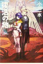 復活の地(ハヤカワ文庫JA)(3)(文庫)