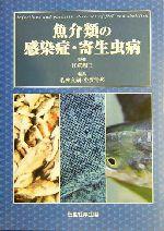 魚介類の感染症・寄生虫病(単行本)