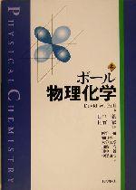ボール 物理化学(上)(単行本)