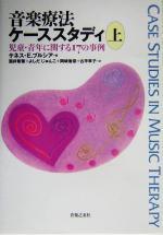 音楽療法ケーススタディ-児童・青年に関する17の事例(上)(単行本)