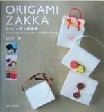 かわいい折り紙雑貨 バッグやテーブル、デスクまわり、花など…日常雑貨の折り紙レシピ(単行本)