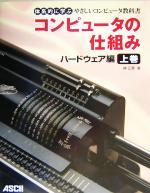 コンピュータの仕組み ハードウェア編 体系的に学ぶやさしいコンピュータ教科書(上巻)(単行本)