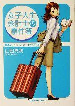 女子大生会計士の事件簿-ベンチャーの王子様(角川文庫)(DX.1)(文庫)