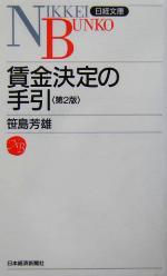 賃金決定の手引(日経文庫)(新書)