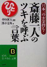 斎藤一人のツキを呼ぶ言葉 日本一の大金持ち!(知的生きかた文庫)(文庫)
