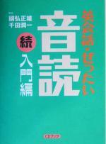 CDブック 英会話・ぜったい・音読 続・入門編(CD1枚付)(単行本)