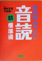 CDブック 英会話・ぜったい・音読 続・標準編(CD1枚付)(単行本)