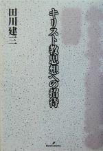 キリスト教思想への招待(単行本)