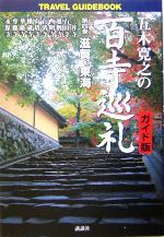 五木寛之の百寺巡礼 ガイド版 滋賀・東海(Travel guidebook)(第四巻)(単行本)